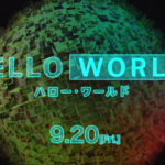 Hello World Original Anime Film's 2nd Trailer Is Released