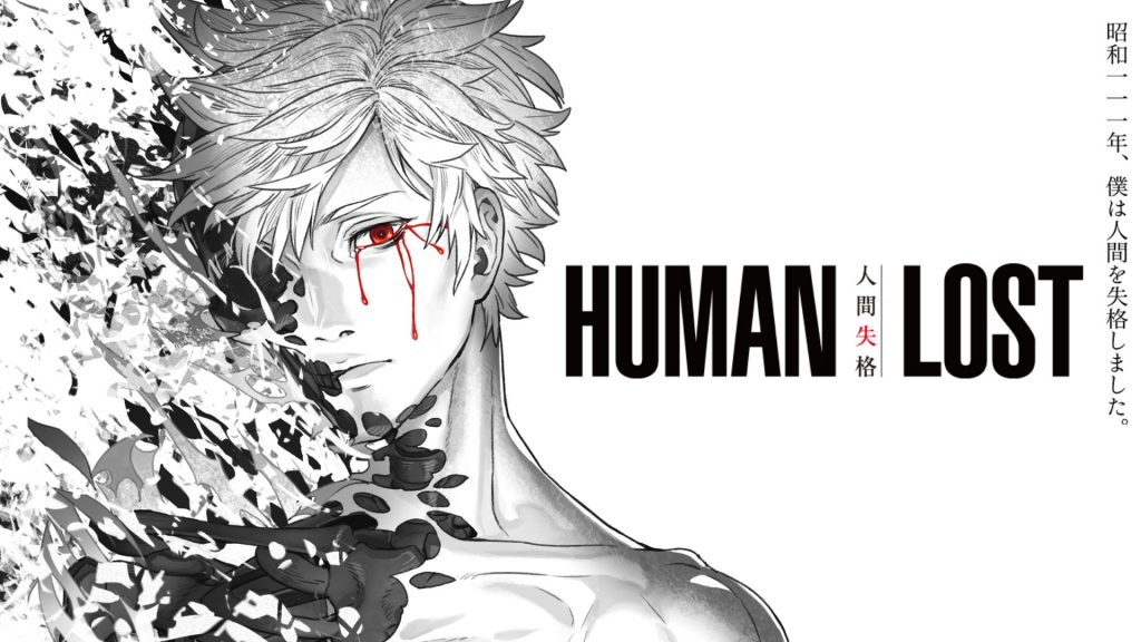 Human Lost 3D CG Anime