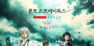 Funimation Announced to Stream Bungou Stray Dogs: Dead Apple