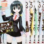 "Takeshi Fujishiro Launches New ""RiriRe Customize - Modeler mo Isekai de Renkinjutsushi!?"" Manga"