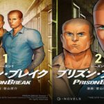 Prison Break TV Series Gets Manga