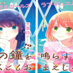 Manga Author Nikki Asada Launches 2 New Manga