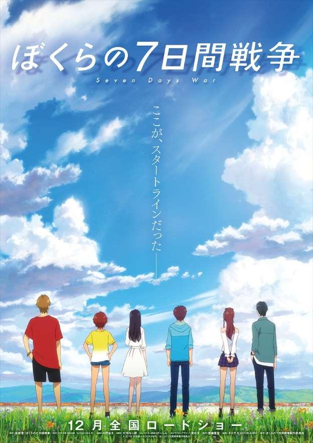 Seven Days War Anime Film