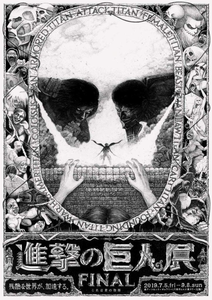 Attack on Titan Final Exhibition