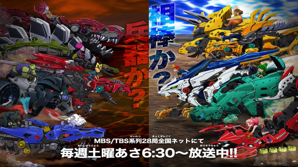 Zoids Franchise Announced for New Manga in August