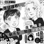 Seito Shokun! Manga Comes With A New Arc In July