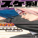 The Creator of Naruto Shares New Novel's Stunning Sasuke and Sakura Cover Art