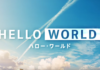 Hello World Anime Film