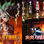 Fire Force & Dr. Stone Season 1 Listed for 24 Episodes