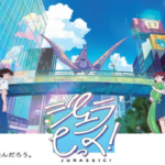 """Toei Animation Announces New Anime About Dinosaurs  Titled """"Jurassic!"""""""