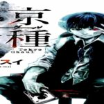 Tokyo Ghoul Manga Is From Now Available On Viz Media's Shonen Jump Service