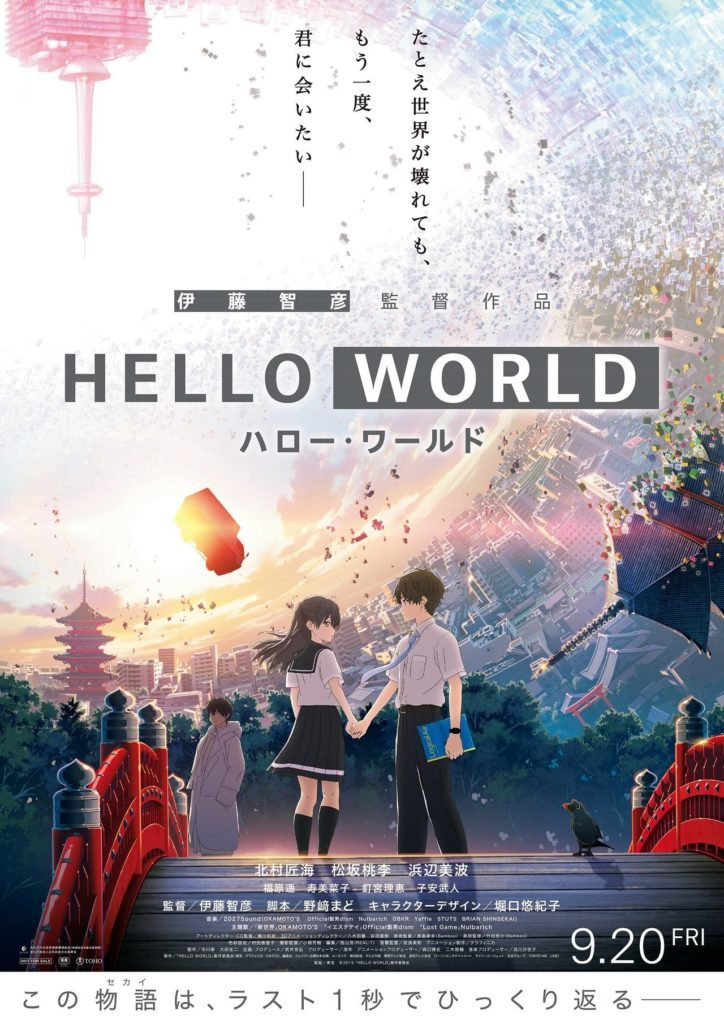 Hello World Anime Film
