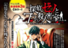 Detective Xeno and the Seven Locked Murder Manga Ended