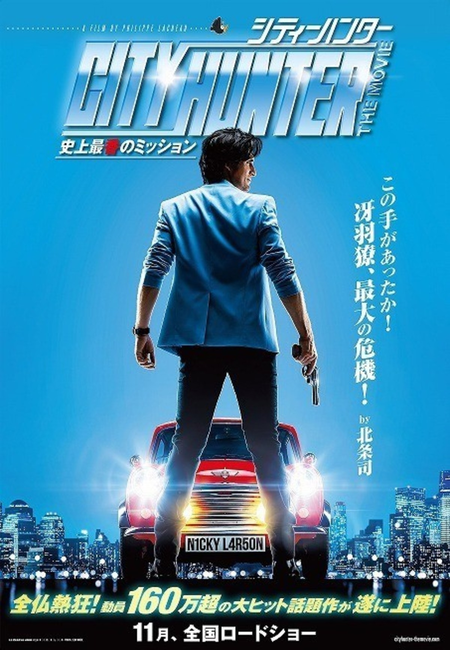 City Hunter Live-Action French Film will Open in Japan in November