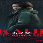Kaiji Final Game Live-Action Film Released New Teaser Trailer