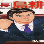 Kosaku Shima Manga Comes Back With New Series In August