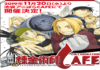 Fullmetal Alchemist Returns with Special Cafe Collaboration