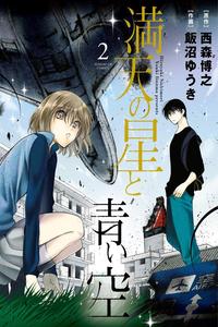 Manten no Hoshi to Aoi Sora Manga Ends With Final Chapter