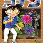 Detective Conan Manga Takes 11-Issue Break