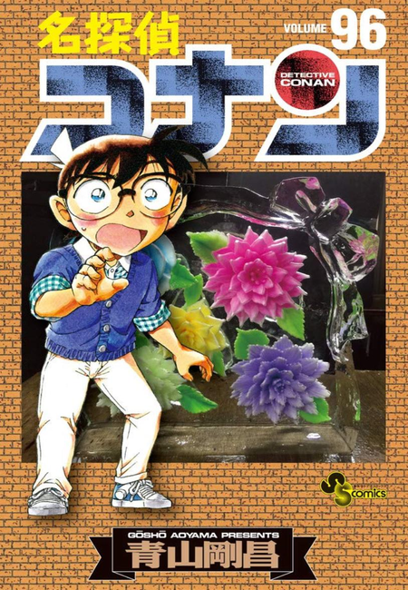 Detective Conan Manga Goes on a Long 11-Issue Break