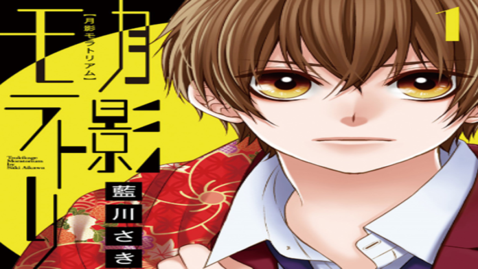 Tsukikage Moratorium Manga Ends in November