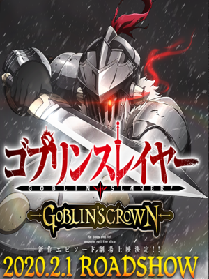 Goblin Slayer: Goblin's Crown Anime's PV Reveals Release Date