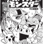 Pokémon Franchise Announced For A New Manga