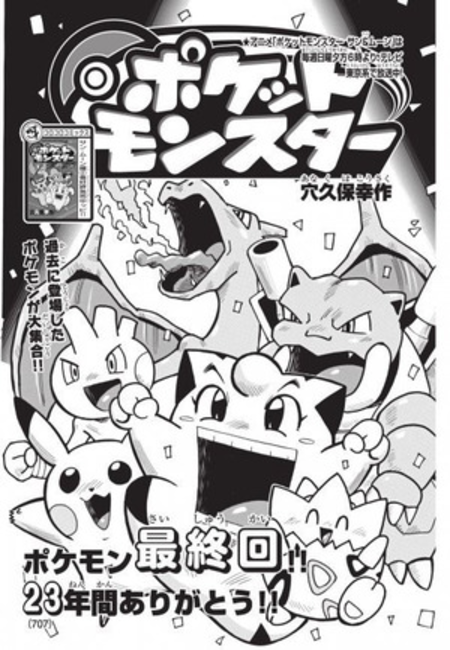 Pokémon Franchise Announced For A New Manga