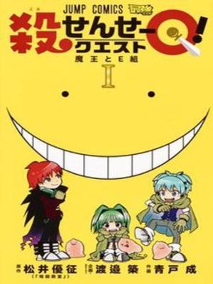 Assassination Classroom Koro Teacher Quest Spinoff Manga Ends