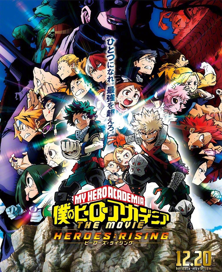 My Hero Academia -Heroes: Rising- Film