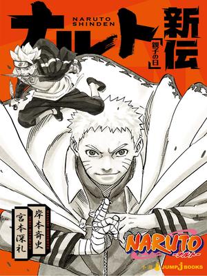 Viz Media Announced Licensing New Bleach, Naruto and One Piece Novel