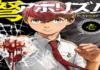 Do Aphorism Manga Is Getting Part 2