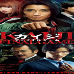 Kaiji Final Game Live-Action Film Releases New Trailer, Revealing New Cast Members