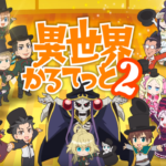 Isekai Quartet Season 2 Anime Releases New PV Highlighting January Premiere Date
