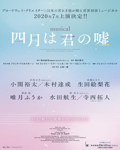 Your Lie in April Stage Musical