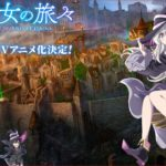 Wandering Witch: The Journey of Elaina Anime Announced, PV Released