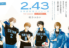 2.43 Seiin Koukou Danshi Volley-bu Novel Gets TV Anime