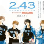 2.43 Seiin Koukou Danshi Volley-bu Novel Gets TV Anime