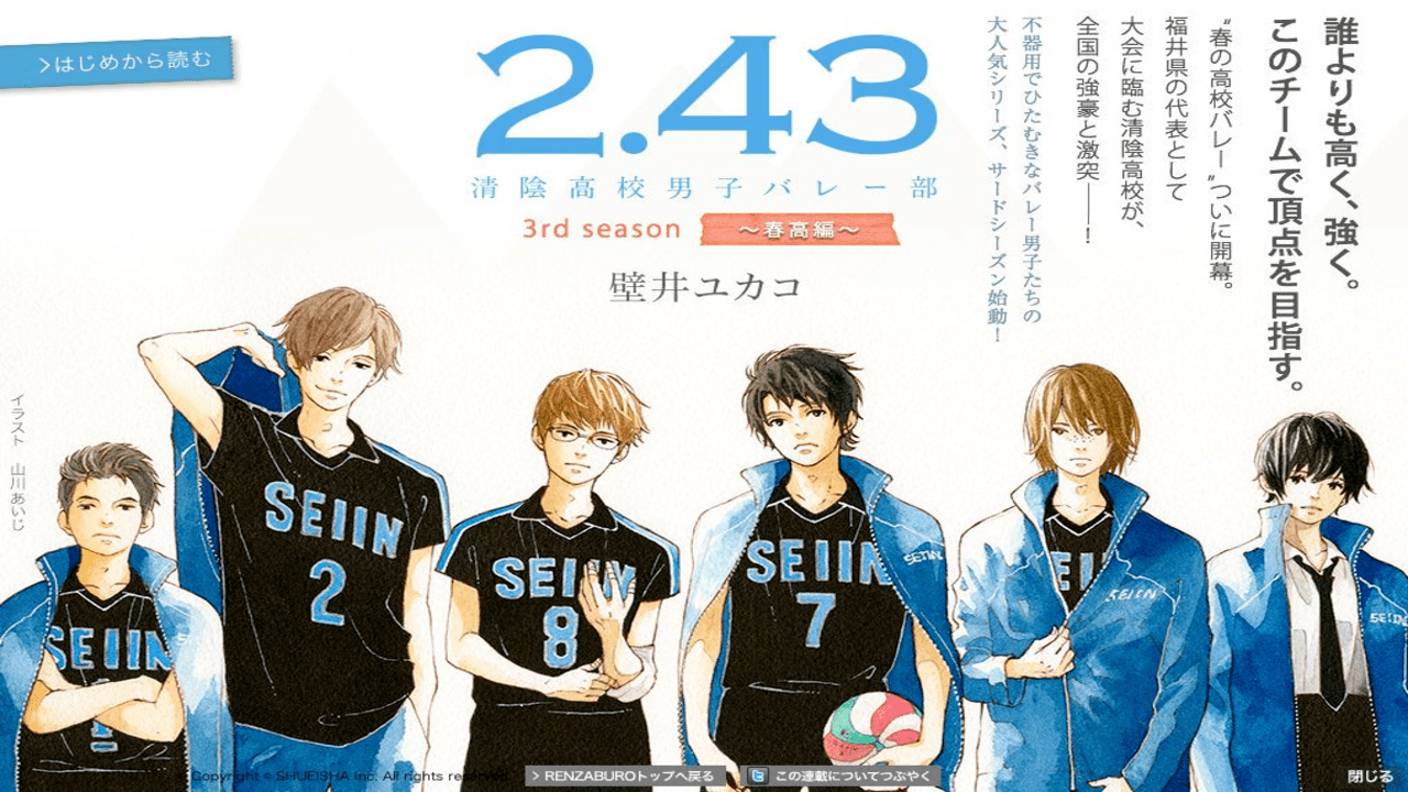 2.43 Seiin Koukou Danshi Volley-bu Novel Gets TV Anime | Manga Thrill