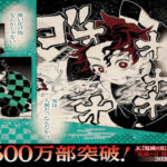 Demon Slayer: Kimetsu no Yaiba Sales Surpassed An Astounding Number