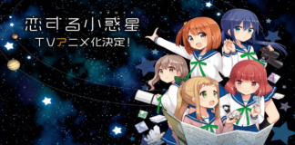 Koisuru Asteroid TV Anime Will Air on January 3rd, 2020