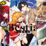 Yen Press Adds High School DxD, Carole & Tuesday, Bestia & 11 More Manga/Novels