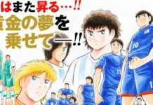 Captain Tsubasa: Rising Sun Manga Moves to New Magazine in 2020