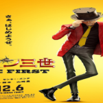 Lupin III THE FIRST CG Anime Film Released An Opening Sequence