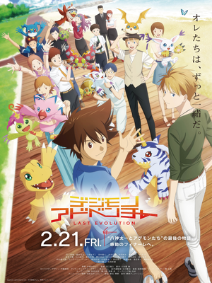 Digimon Adventure: Last Evolution Kizuna Film Announced With 2 Novels