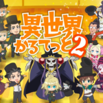 Isekai Quartet Season 2 Anime Reveals January 14 Premiere Date