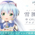 Planetarian Snow Globe OVA Anime Crowdfunding Campaign Reaches Its Goal in 2 Days