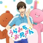 Uramichi Oniisan Anime's Staff, 2020 Première Date Revealed