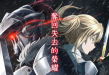 Goblin Slayer: Goblin's Crown New Full Trailer Released