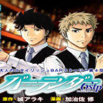 Bartender 6stp Manga's Final Chapter Is Published